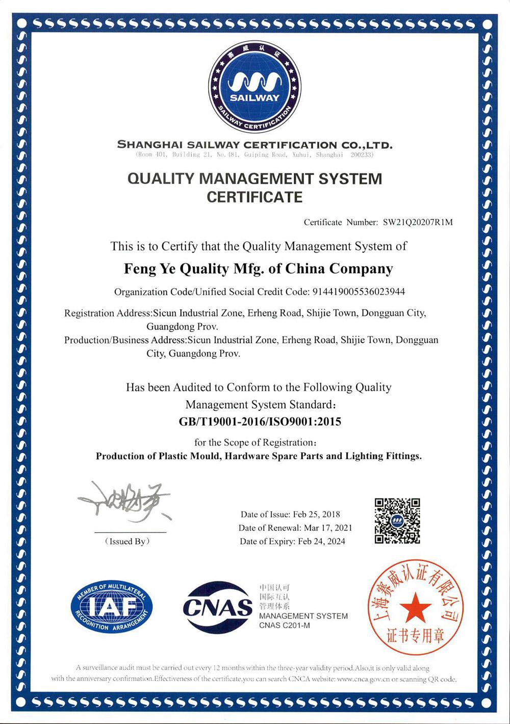 ISO9001-2015-certificate-FengYe.jpg